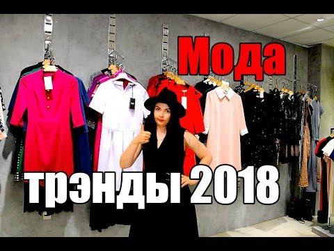 Мода ТРЕНДЫ 2018 г. Что надеть летом  мода стиль влог весна 2018 покупки тенденкяс хаал
