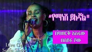 "Seifu on EBS: በዛወርቅ አስፋው ""የማነሽ ይሉኛል"" | Bezawerk Asfaw Live Performance"