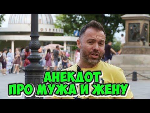 Лучшие одесские анекдоты Анекдот про мужа и жену (19.07.2018) - DomaVideo.Ru