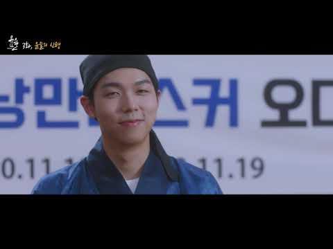 2021 여수관광 웹드라마 윤슬 3화 윤슬의 신령