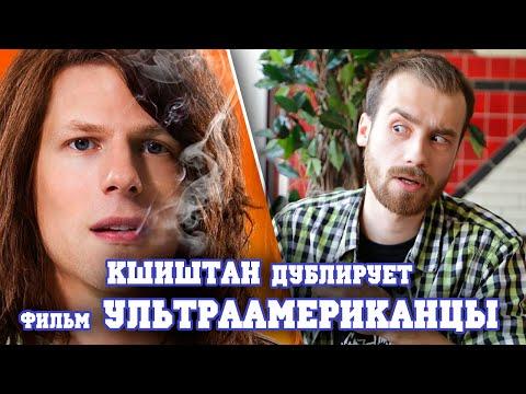 Кшиштан дублирует фильм Ультраамериканцы (видео)