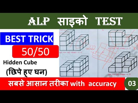 Hidden Cube Test#best Trick With Accuracy 101%#alp Psycho Test/by Piyush Sir/study Kuteer