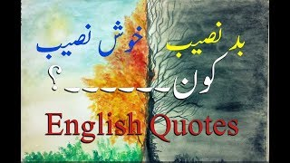 Lucky quotes | Khushnaseeb | Badnaseeb quotes| By Golden Wordz