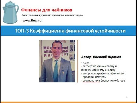 ТОП-3 коэффициента финансовой устойчивости онлайн видео