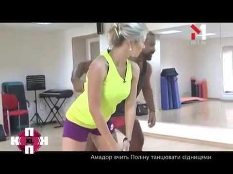 Как АМАДОР учит танцевать ПОЛИНУ попой