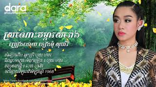 Khmer Travel - khmer song