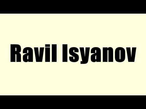 Равиль Исянов