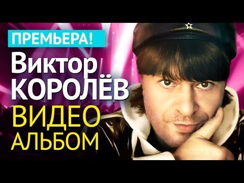 Виктор КОРОЛЕВ - АЛЬБОМ ВИДЕОКЛИПОВ