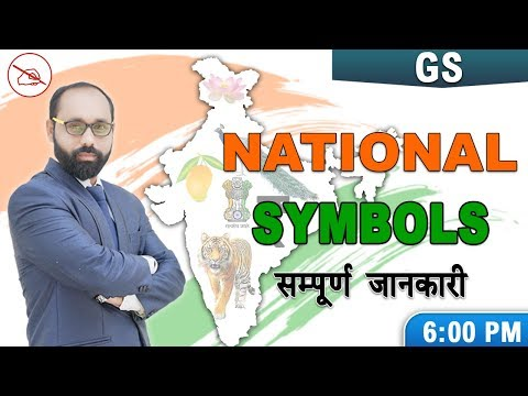 National Symbols Of India | सम्पूर्ण जानकारी | GS | Special Class | All Competitive Exams | 6:00 Pm