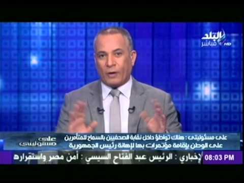 بالفيديو.. أحمد موسى: نقابة الصحفيين أصبحت «باباً خلفياً للطابور الخامس»
