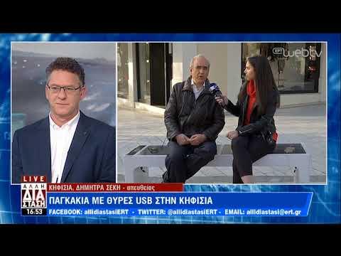 «Έξυπνα» παγκάκια στο Δήμο Κηφισιάς | 19/02/19 | ΕΡΤ