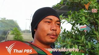 สามัญชนคนไทย - ชะตากรรมแรงงานไร้นายจ้าง