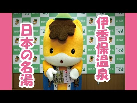 ぐんまちゃんが紹介する「上毛かるた」動画  ~「い」伊香保温泉 日本の名湯~