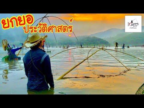 ยกยอตอนตี3 ณ ห้วยยาง Fishing lifestyle Ep.69