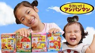 Aki & Asahi よくばりてあそびアンパンマン