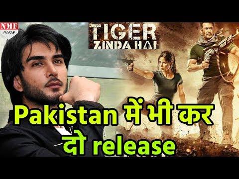 Imran Abbas की चाहत Pakist an में Release हो Tiger Zinda hai