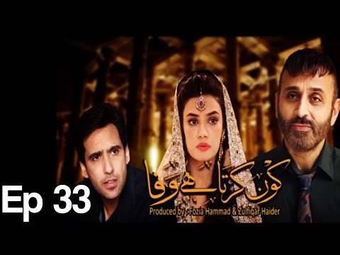 Kaun Karta Hai Wafa Episode 33 in HD