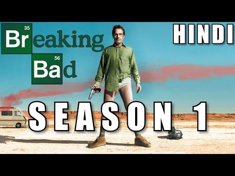BREAKING BAD Season 1  - English TV Series Explained in Hindi