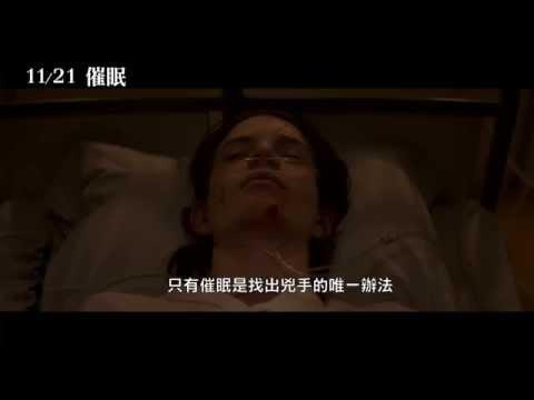 【催眠】中文預告