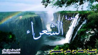 سلسلة اروع التلاوات ، سورة الشعراء ، الشيخ احمد العجمي ، تلاوة نادرة 1422 هـ HD