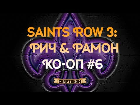 Saints Row 3: Ко-оп с Ричем и Рамоном #6