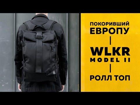 Рюкзак покоривший Европу! Ролл топ WLKR Model II только в магазине Danzo видео