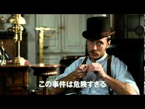 シャーロック・ホームズ (予告編)