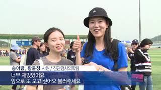 2017년 서울아산병원 한마음 체육대회 개최 미리보기
