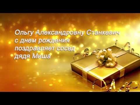 """Программа """"Примите поздравление"""" от 19.01.21."""