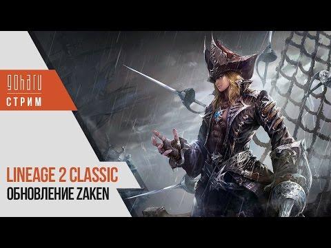 Обновление Zaken в Lineage 2 Classic