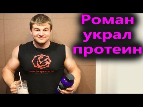Развлечения и юмор - Веселые Качки отжигают - 721. Роман украл протеин!!! (видео)