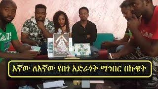 እኛው ለእኛው የበጎ አድራጎት ማኅበር በኩዌት | Ethiopians for Ethiopians Charity Association in Kuwait