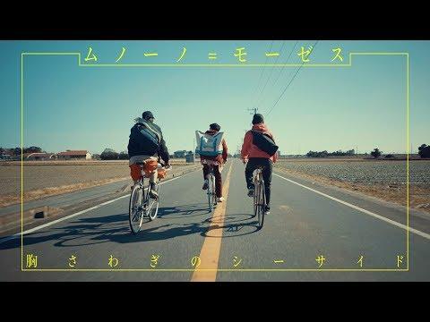 , title : 'ムノーノ=モーゼス - 胸さわぎのシーサイド(MUSIC VIDEO)'