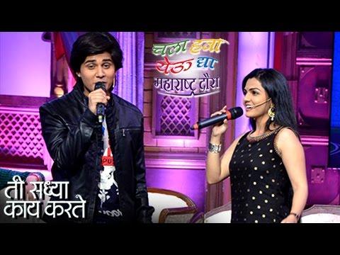Video Ti Saddhya Kay Karte Team On Sets Of Chala Hawa Yeu Dya | Zee Marathi Show download in MP3, 3GP, MP4, WEBM, AVI, FLV January 2017