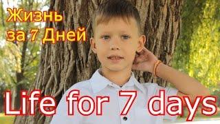 Стихи - Жизнь за 7 дней/Life for 7 days
