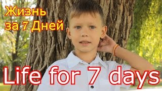Жизнь за 7 дней/Life for 7 days