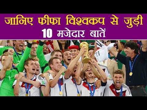 FIFA 2018 :  Know 10 Interesting Facts About FIFA World Cup | वनइंडिया हिंदी