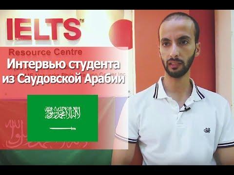Отзыв ученика из Саудовской Аравии об обучении в SMEAG