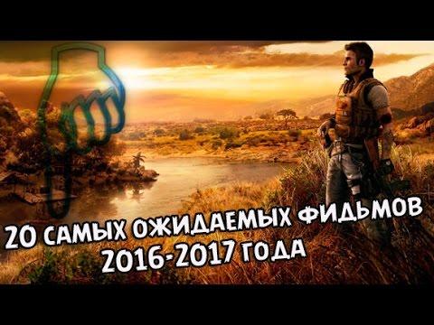 20 Самых ожидаемых фильмов 2016-2017 года (видео)