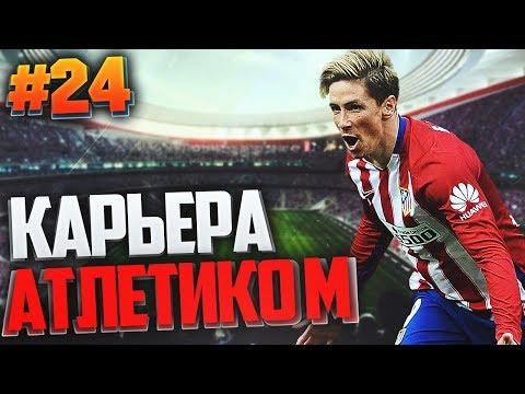 FIFA 17 Карьера за Атлетико Мадрид #24 - ТОРРЕС ЗАТАЩИЛ