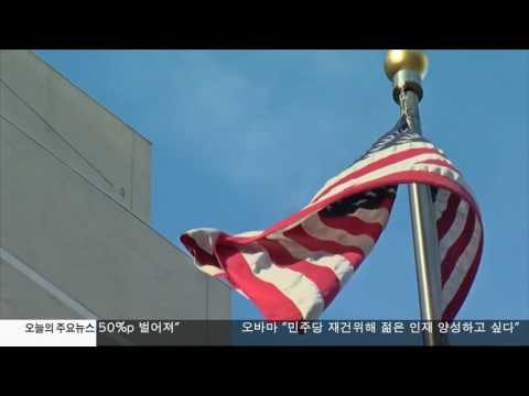 선거인단 투표  이변 없었다 12.19.16 KBS America News