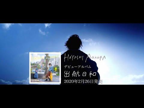 , title : '林青空 1stアルバム「出航日和」Tesaer'
