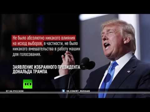 Экс-сотрудник ЦРУ: У разведки нет доказательств вмешательства России в выборы президента США (видео)