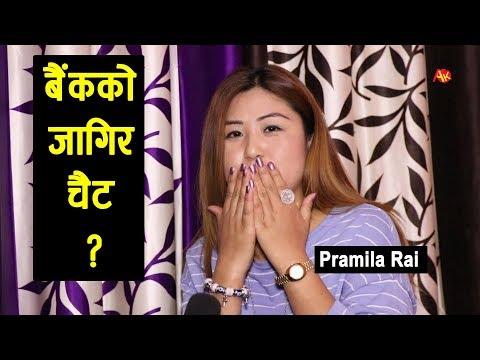 (प्रमिला राईलाई तनाब, बैंकको जागिर फुस्कियो ! नयाँगीत निकाल्दा यस्तो भावुक || Pramila Rai, Nepal Idol - Duration: 20 minutes.)