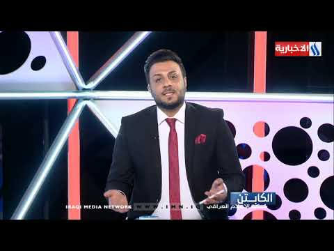 الكابتن مع حسين البهادلي / يوم 2020/8/26