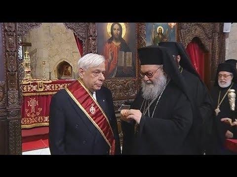 Ο ΠτΔ παρασημοφορήθηκε από τον Πατριάρχη Αντιοχείας