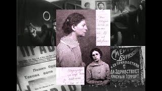 1918 год Фани Каплан стреляет в Ленина -как это было ...