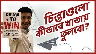 Draw To Win 🔥 Bangla Book Review 📚  চিন্তাগুলোকে 🧠 কীভাবে খাতায় তুলে ধরবো ✏️ ? Sadman Sadik