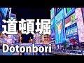 Discover Dōtonbori - Osaka (Live Kamen Joshi Performance)