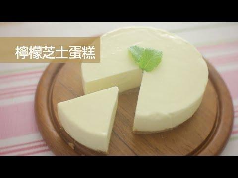 檸檬芝士蛋糕(免焗)